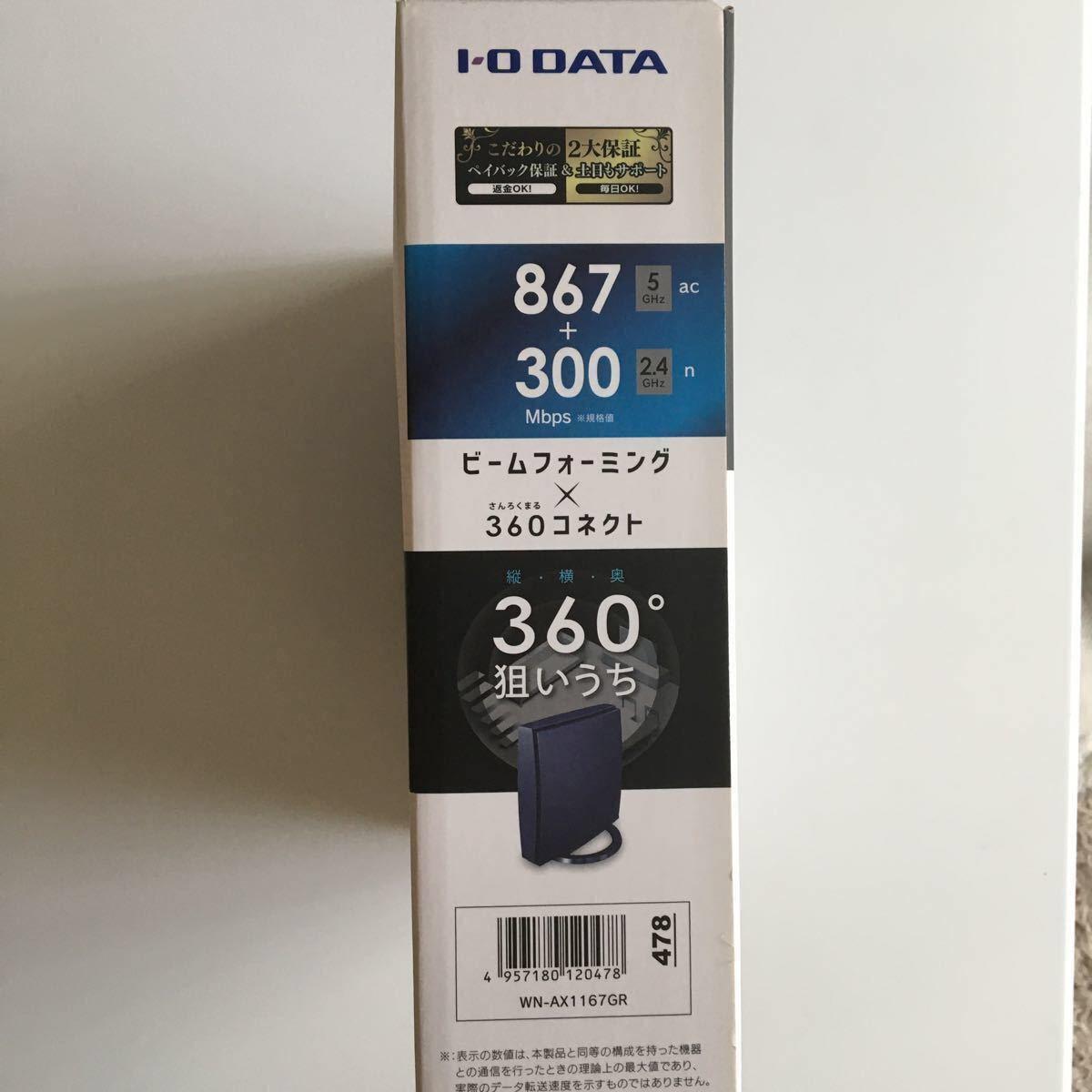 11ac対応867Mbps(規格値)無線LAN(Wi-Fi)ルーター WN-AX1167GR