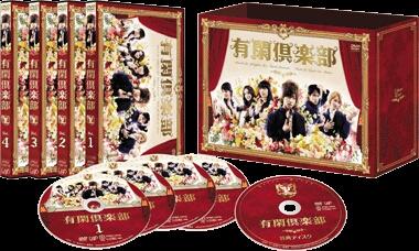 有閑倶楽部 DVD-BOX 初回限定盤 赤西仁横山裕田口淳之介 初回盤