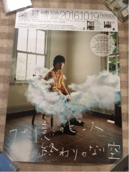 秦基博 ■ B2サイズ告知ポスター ■ 70億のピース ライブグッズの画像