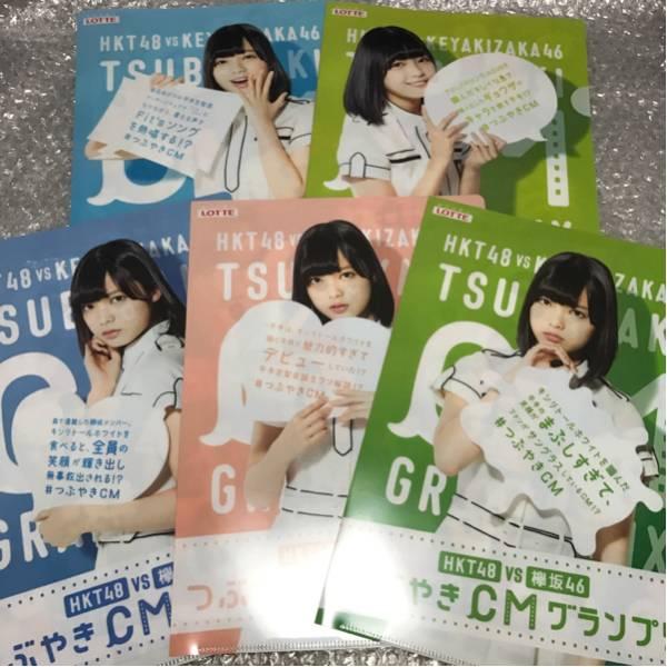 欅坂46 平手友梨奈 クリアファイル 5種セット ダイエー