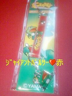 【赤】蛙/メタルプレートストラップ★ジャイアントパルサー【送料無料】_画像1