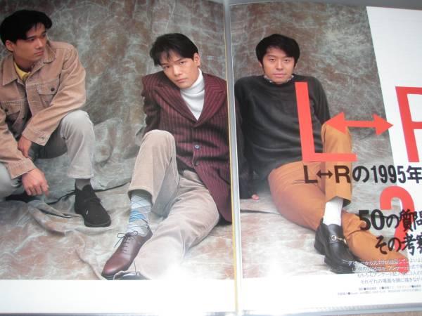 L⇔R エルアール 黒沢健一   切り抜きファイル202P+ポスター