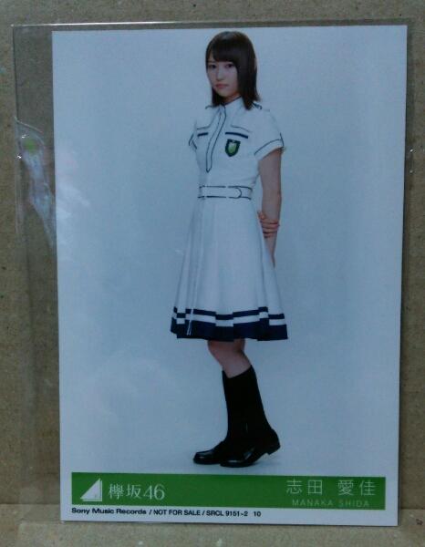 欅坂46志田愛佳「世界には愛しかない」封入写真 1枚