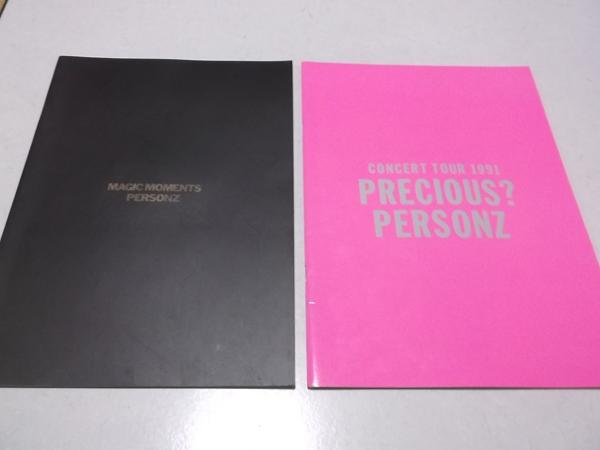 △ パーソンズ PERSONZツアーパンフ2冊/MAGIC MOMENTS/PRECIOUS?