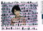 工藤遥 特典L判生写真『シルバーウィークキャンペーン』