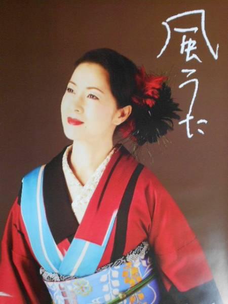 ☆坂本冬美 先着購入特典 B2 ポスター 「風うた」 未使用 コンサートグッズの画像