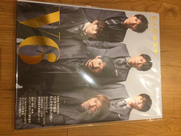 V6 20th Anniversary Speacial Book パンフレット 超美品!! コンサートグッズの画像
