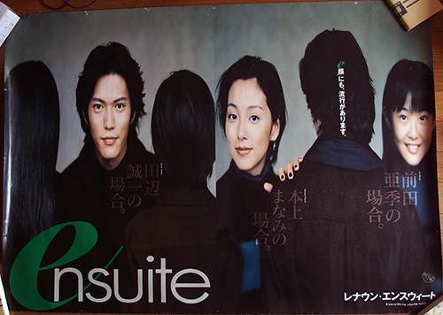 レナウン エンスウィートポスター 田辺誠一 本上まなみ 前田亜季