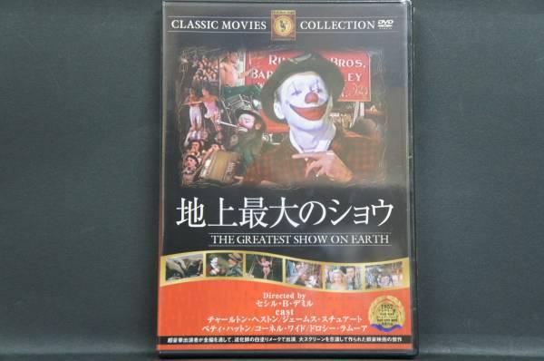 地上最大のショウ チャールトン・ヘストン 新品DVD 送料無料 FRT-057_画像1