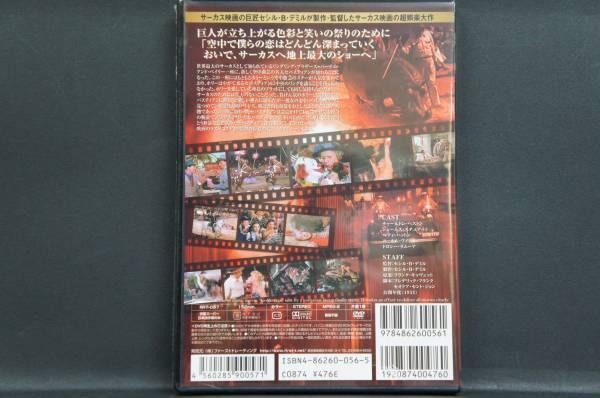地上最大のショウ チャールトン・ヘストン 新品DVD 送料無料 FRT-057_画像2