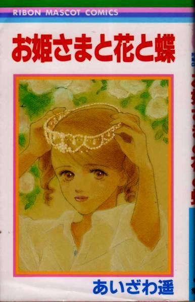 【お姫さまと花と蝶】 あいざわ遥 集英社RIBON_画像1