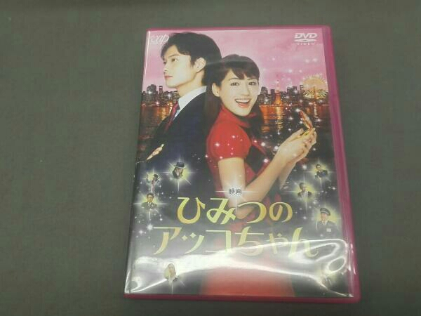 映画 ひみつのアッコちゃん/綾瀬はるか グッズの画像