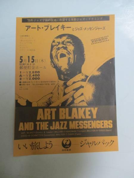 来日公演チラシ アート・ブレイキー ジャズ Art Blakey