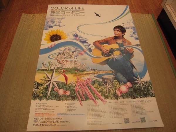 ポスター: 押尾コータロー「COLOR of LIFE」