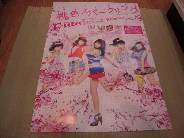 ポスター: ℃-ute キュート「桃色スパークリング」