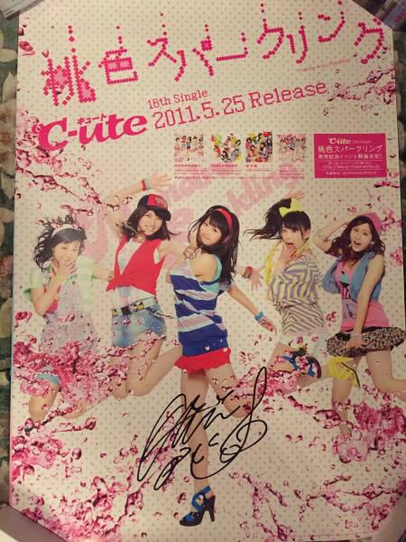 ℃-ute/鈴木愛理/桃色スパークリング/直筆サイン入りポスター