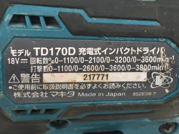 makita マキタ TD170D 充電式 インパクトドライバー 18V 中古 M5954464_画像8