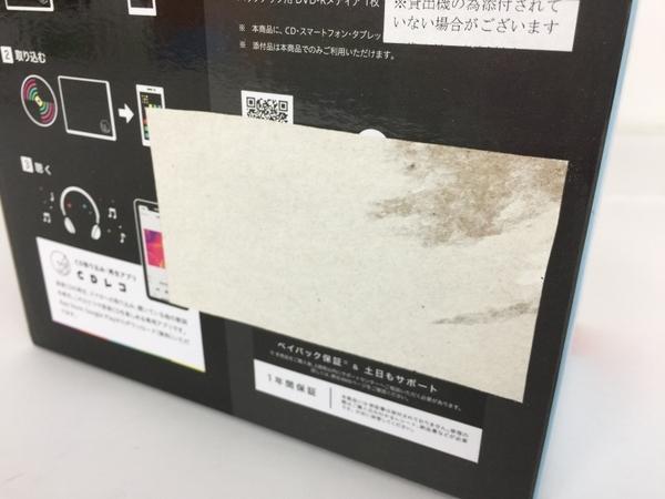 IO DATA CD-5WK スマートフォン用CDレコーダー CDレコ5 中古 良好 Y5949550_画像7