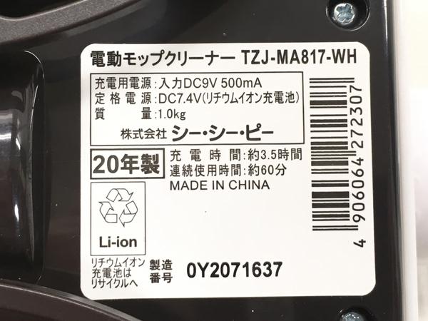 CCP TZJ-MA817-WH コードレス回転モップクリーナー 2020年製 掃除機 家電 未使用 W5955933_画像7