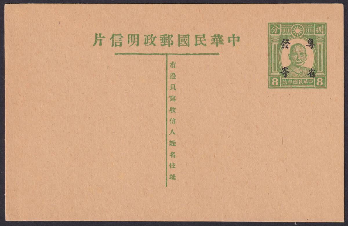 中国占領地 ステーショナリー 華南 未使用 PC28 0399_画像1