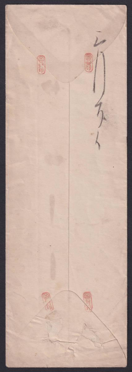エンタイヤ 小判型郵便封皮 2銭 白抜十字 [名古屋/一二・三] 小判切手 日本切手 0401_画像3