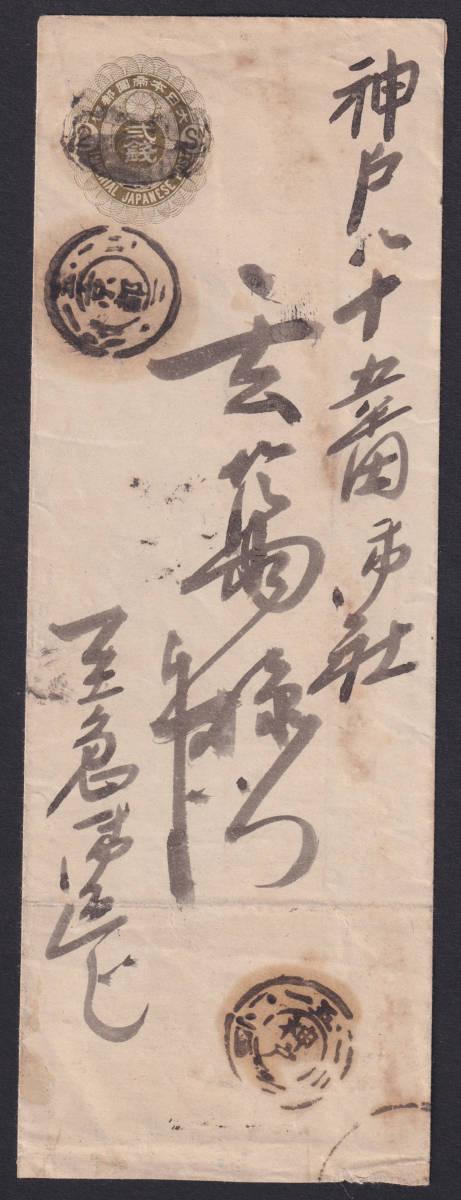 エンタイヤ 小判型郵便封皮 2銭 [京都/一二・五一・一] 小判切手 日本切手 0402_画像1