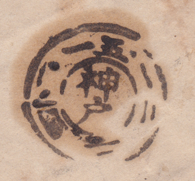 エンタイヤ 小判型郵便封皮 2銭 [京都/一二・五一・一] 小判切手 日本切手 0402_画像3