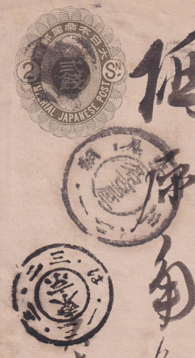 エンタイヤ 小判型郵便封皮 2銭 白抜十字 [名古屋/一二・三] 小判切手 日本切手 0401_画像2