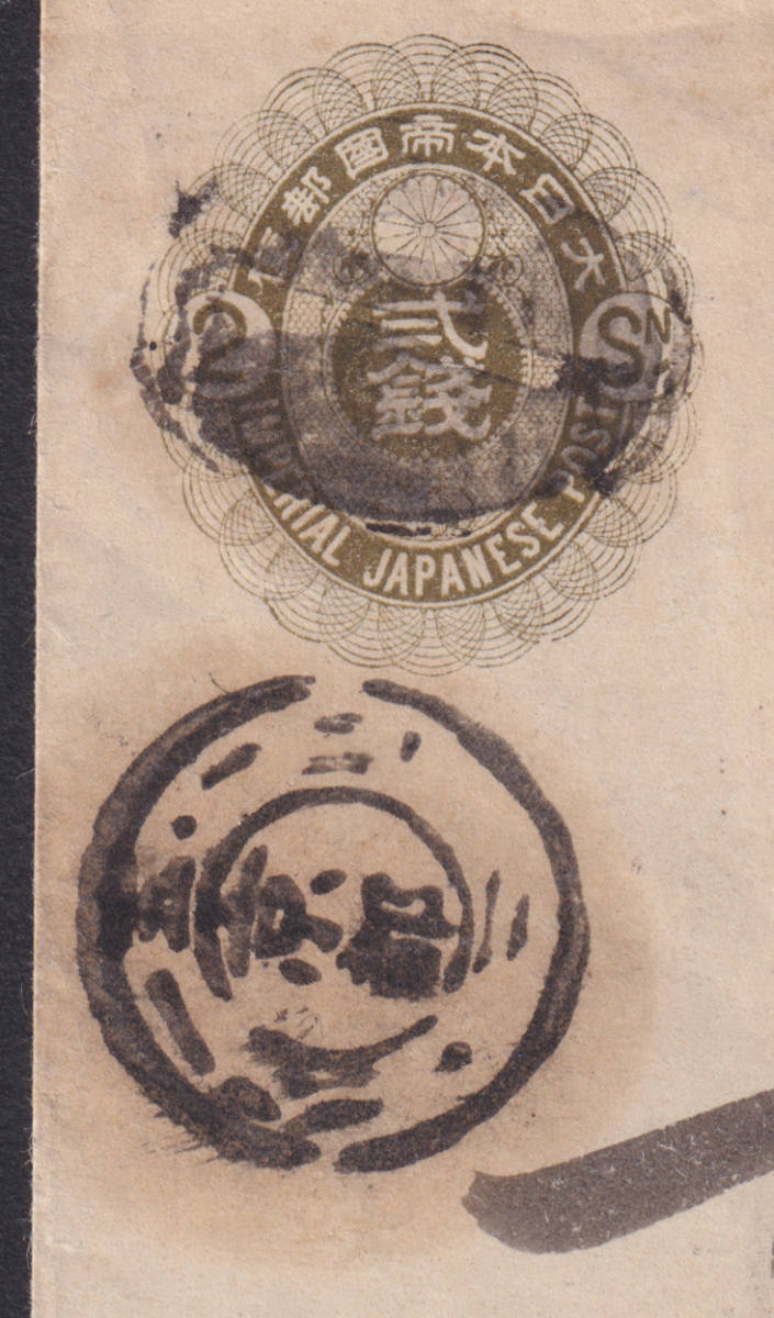 エンタイヤ 小判型郵便封皮 2銭 [京都/一二・五一・一] 小判切手 日本切手 0402_画像2