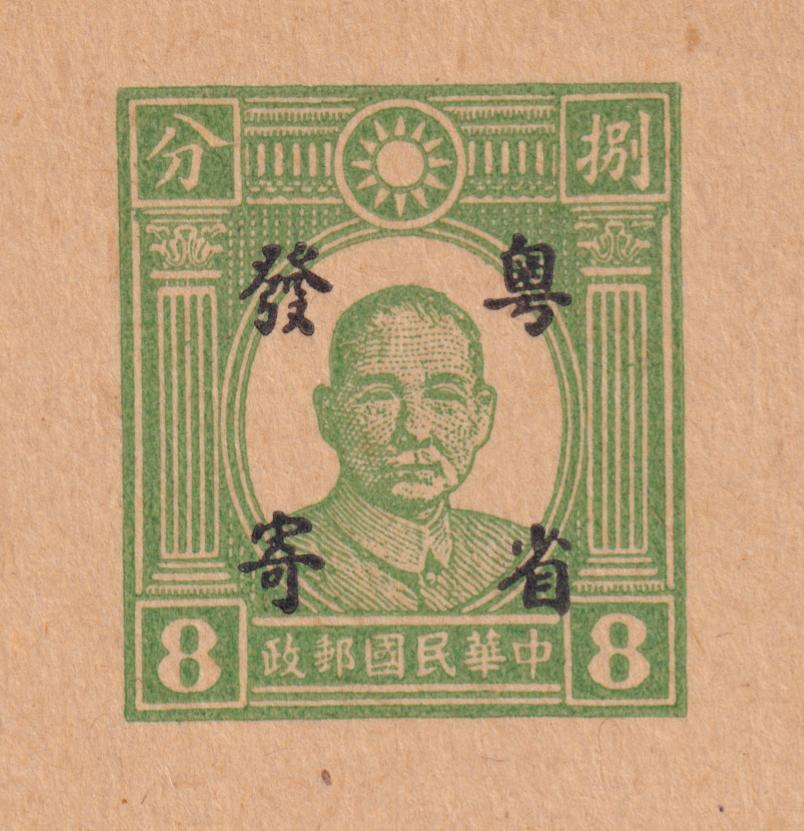 中国占領地 ステーショナリー 華南 未使用 PC28 0399_画像2