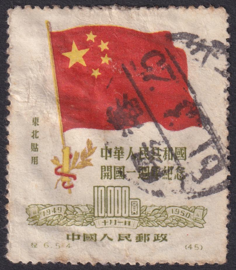 新中国切手 東紀6(5-4) 初版 使用済 [瀋陽]_画像1