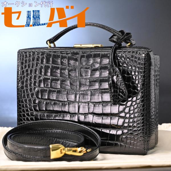 本物 極上品 バリー 最高級リアルクロコダイルレザー鍵付きスクエアバニティバッグ ブラック 2WAYクロコショルダーバッグ 保存袋付 BALLY_画像1