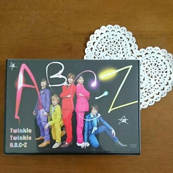 *美品*Twinkle Twinkle A.B.C-Z SHOP盤DVD*