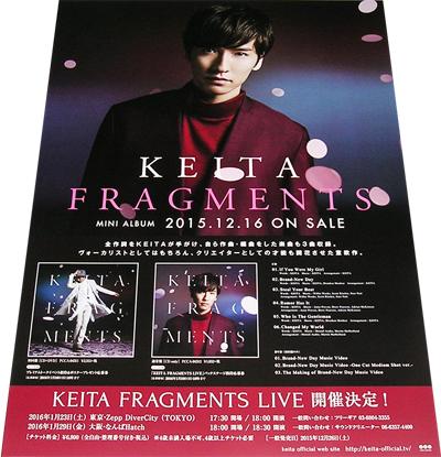 ●KEITA 『FRAGMENTS』 橘慶太 CD告知ポスター非売品●未使用