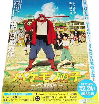 ● 『バケモノの子』 DVD&Blu-ray告知ポスター非売品●未使用 グッズの画像