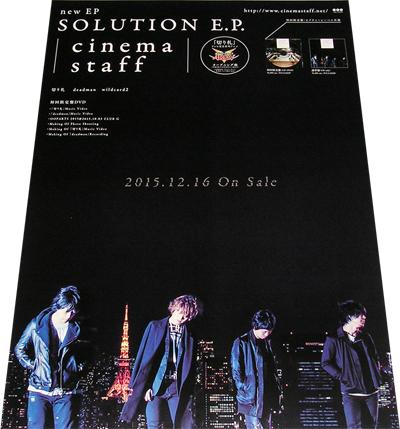 ●cinema staff SOLUTION E.P. CD告知ポスター 両面印刷 非売品