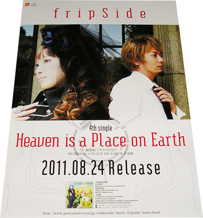 ●fripSide『Heaven is a Place on Earth』CD告知ポスター非売品