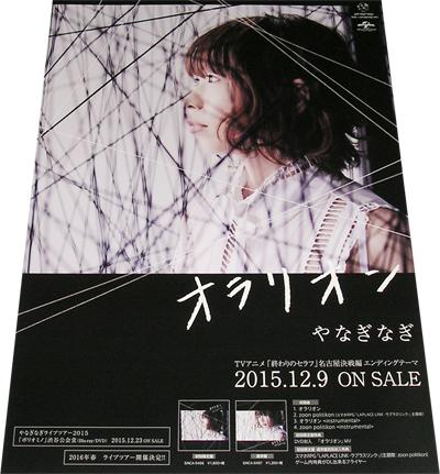 ●やなぎなぎ 『オラリオン』 CD告知ポスター非売品●未使用