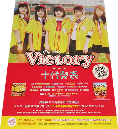 ●がんばれ!Victory 『十代発表』 CD告知ポスター 非売品 未使用