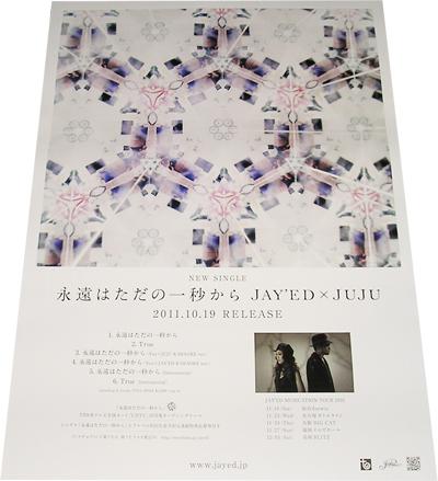●JAY'ED×JUJU『永遠はただの一秒から』CD告知ポスター 非売品