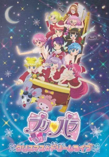 プリパラ クリスマス☆ドリームライブ パンフレット