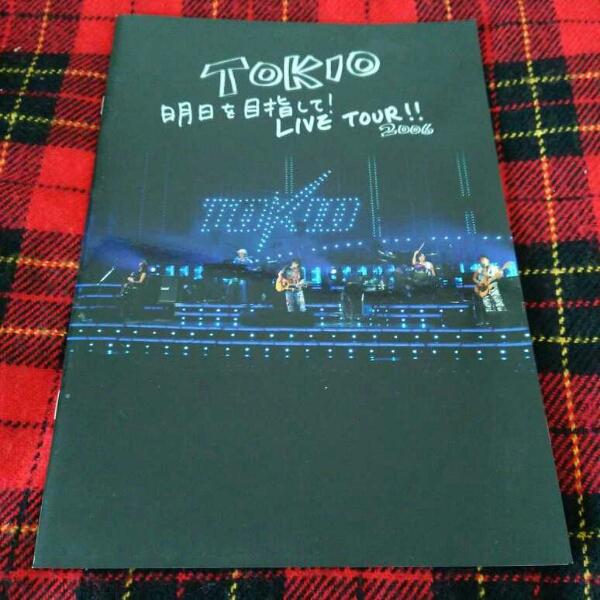 TOKIOライブパンフレット 明日を目指して!2006年