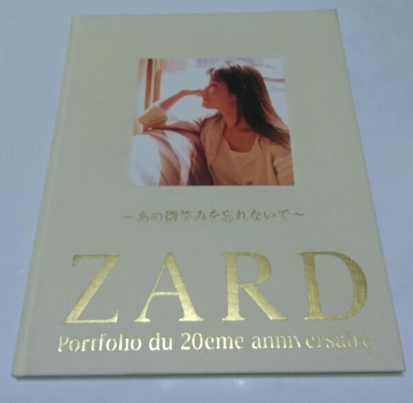 【即決】ZARD 20周年 写真集 第4集 あの微笑みを忘れないで