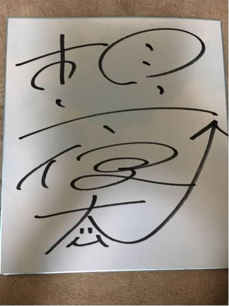 【美品】桐谷健太直筆サイン