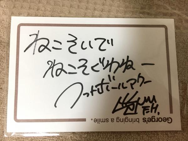 【レア】フットボールアワー後藤直筆メッセージカード