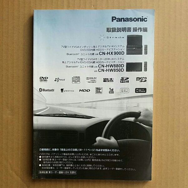 Panasonic cn-hw880d youtube.