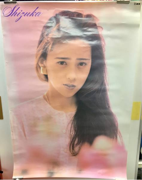 当時物 工藤静香 特大ポスター ②
