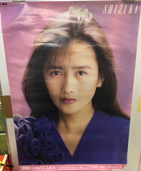 当時物 工藤静香 特大ポスター ④