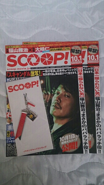 福山雅治 映画SCOOPグッズ イヤホンジャック ストラップ