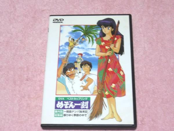 DVD OVA めぞん一刻 番外篇+総集編 国内正規版 グッズの画像